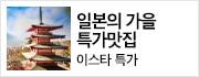 가을 일본 특가, 이스타항공 x 온라인투어