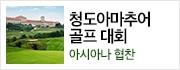 온라인투어 20주년 기념 아시아나항공협찬 아마추어 골프대회