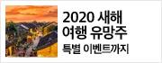 2019년 여행 우량주 & 2020년 여행 유망주, 특별한 이벤트까지!